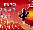 Za darmo: Poznaj smaki Orientu podczas China Expo Poland