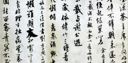 Za darmo: Warsztaty kaligrafii chińskiej w Łazienkach